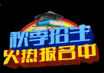 秋季招生火热报名中A.png